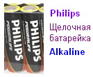 Батарея PHILIPS LR 6-10 box Alkaline, щелочные