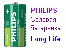 Батарея PHILIPS R03 Long Life, солевые