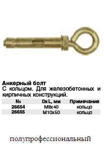 Anchor a bolt with a hook of M 10h50-ring FIT