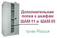 Additional shelf to case ШАМ-11 and to case ШАМ-05